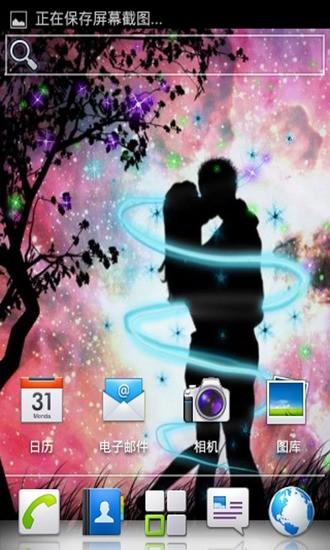 玩免費工具APP|下載浪漫星空之吻动态壁纸 app不用錢|硬是要APP