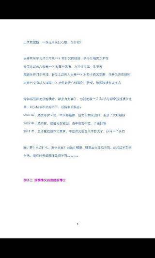 玩書籍App 紫薇斗数免費 APP試玩