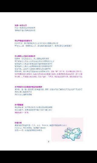 玩書籍App|紫薇斗数免費|APP試玩