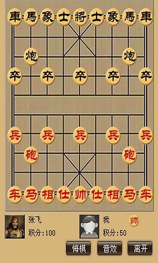 誰幫我找一個單機象棋遊戲下載地址啊! - 王朝網路 ...