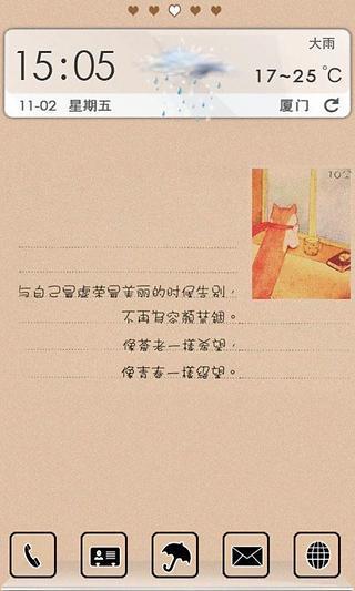 给你的一封信