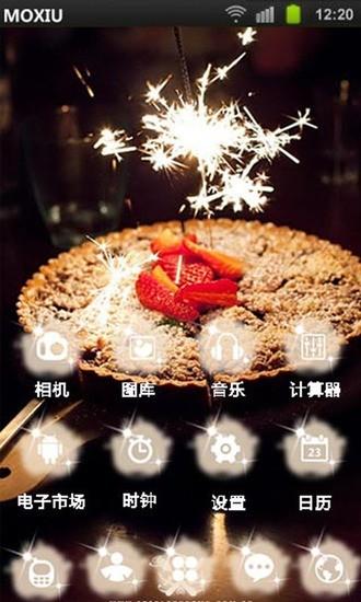 生日快乐桌面主题—魔秀