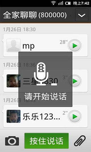 云服务(原乐同步) - 应用汇安卓市场