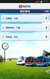 港铁MTR