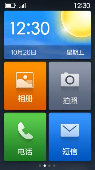 極簡老年桌面v3.0繁體修正版-Android 軟體下載-Android 遊戲/軟體/繁化/交流-Android 台灣中文網 - APK.TW