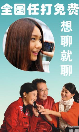 中国通免费电话