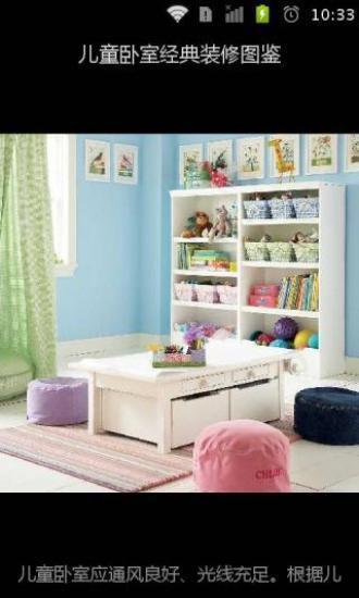 儿童卧室经典装修图鉴