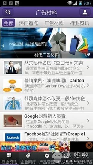 中国广告材料商城