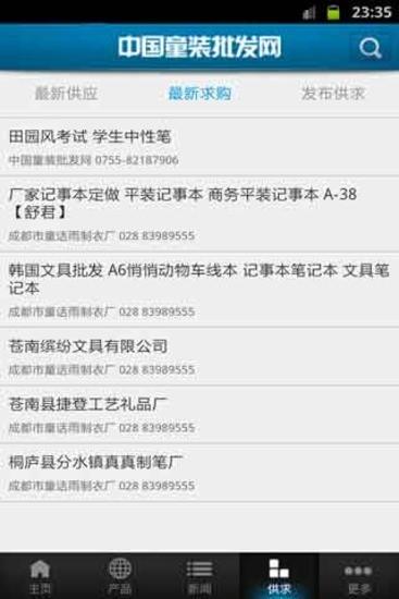 中国童装批发网