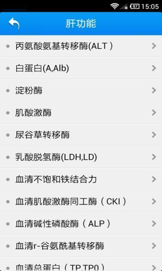 检验助手 健康 App-愛順發玩APP