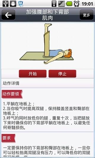 瑜伽动画教程