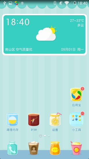 玩個人化App|Q立方桌面免費|APP試玩