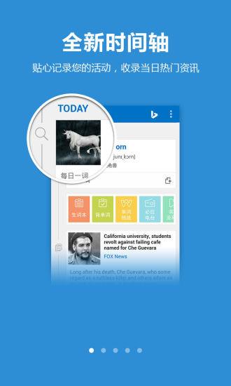 必应输入法- Android Apps on Google Play