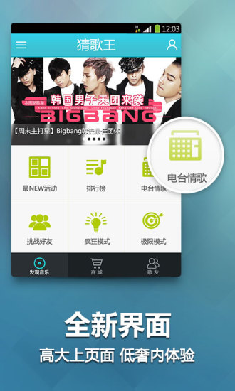 猴賽雷!聽旋律就能辨識歌曲名稱的iPhone程式~SoundHound