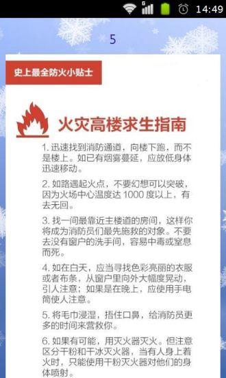 玩書籍App|史上最全防火小贴士免費|APP試玩