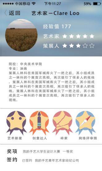 玩社交App 艺术创客免費 APP試玩