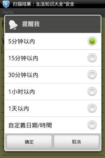 【免費生產應用App】AK记事本-APP點子