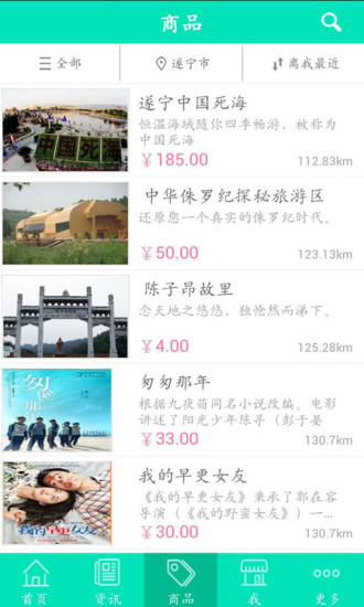 遂宁旅游|玩旅遊App免費|玩APPs