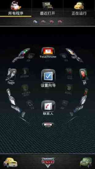 GO主题-可爱车(极品)|玩工具App免費|玩APPs