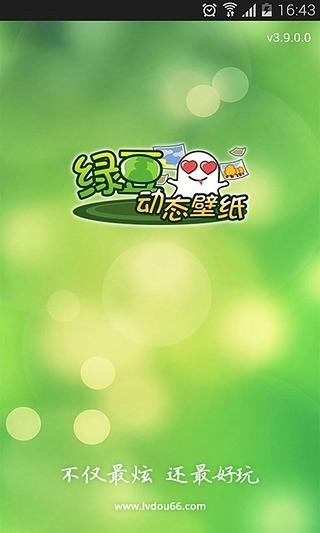 免費下載工具APP|初音双子-绿豆动态壁纸 app開箱文|APP開箱王
