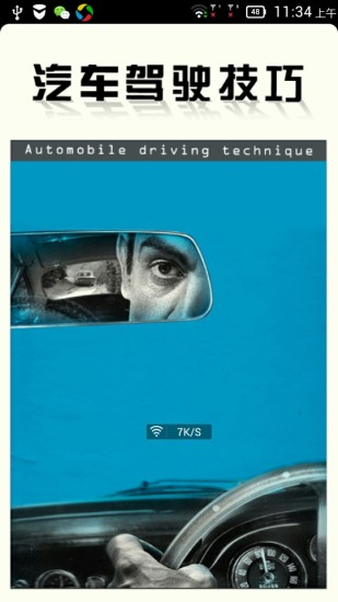 汽车驾驶省油技巧