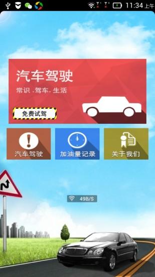 玩工具App|汽车驾驶省油技巧免費|APP試玩