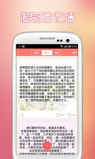 工具必備免費app推薦|青葱日记線上免付費app下載|3C達人阿輝的APP