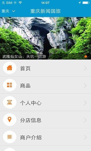 重庆新闻国旅