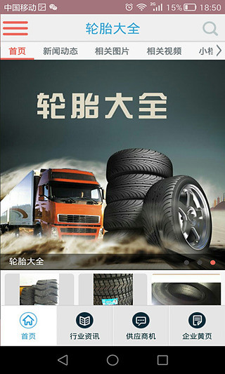 玩生活App|轮胎大全免費|APP試玩