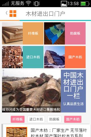 中国木材进出口门户