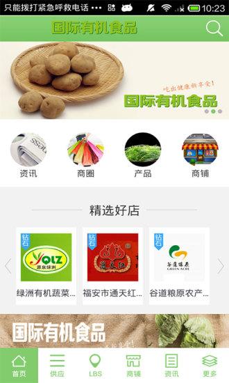玩免費生活APP|下載国际有机食品网 app不用錢|硬是要APP