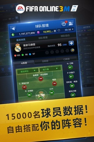 FIFA ONLINE 3 M by EA SPORTS?游戏截图