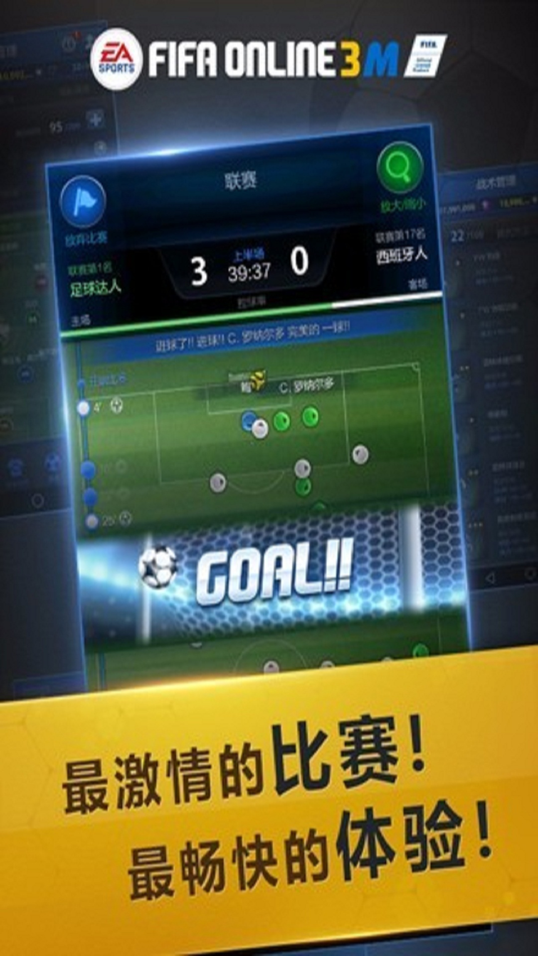 FIFA ONLINE 3 M by EA SPORTS™游戏截图