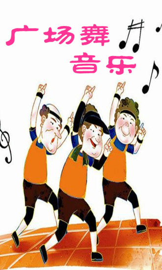 广场舞音乐