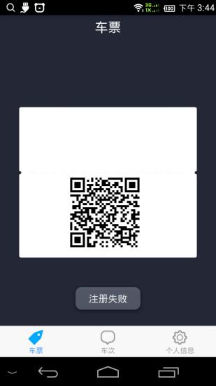 工具必備免費app推薦|班车系统線上免付費app下載|3C達人阿輝的APP