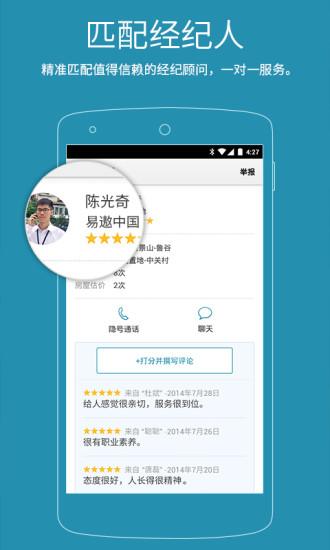 生活必備免費app推薦 有个家線上免付費app下載 3C達人阿輝的APP