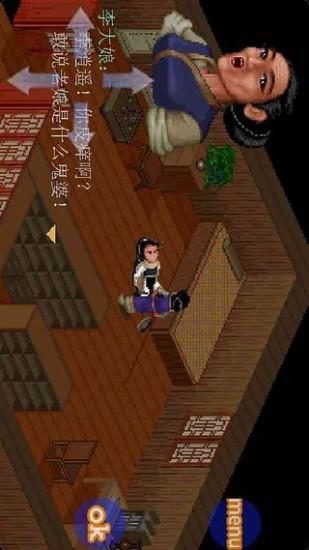 玩免費網游RPGAPP|下載仙剑奇侠传版 app不用錢|硬是要APP