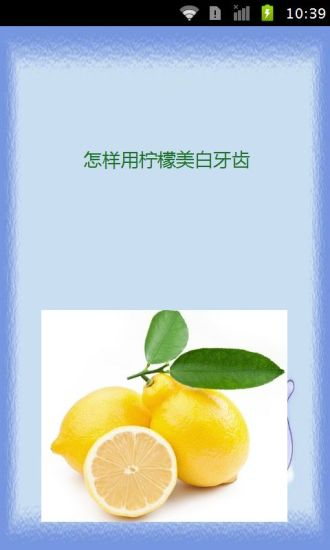 怎样用柠檬美白牙齿