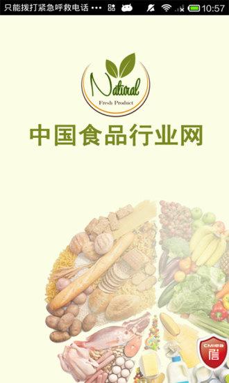 中国食品行业网