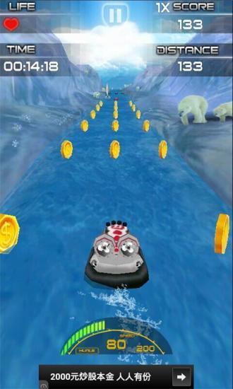 3D水上快艇