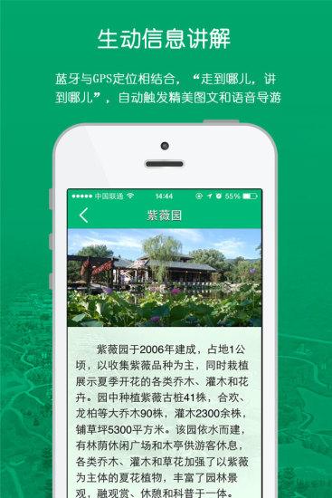 玩免費旅遊APP|下載北京植物园 app不用錢|硬是要APP
