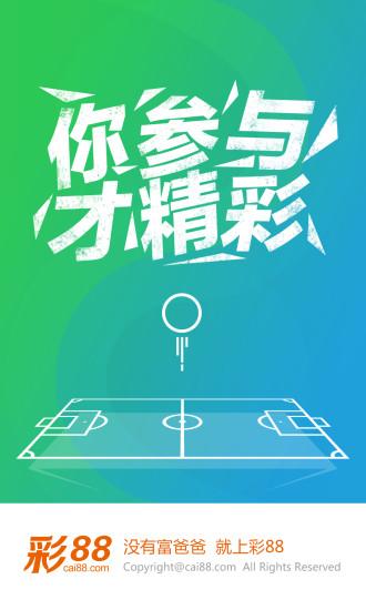 免費下載財經APP|彩88竞技版 app開箱文|APP開箱王