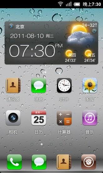 点心桌面-iPhone4主题