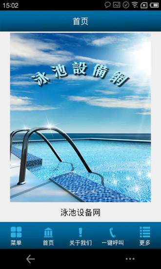 泳池设备网