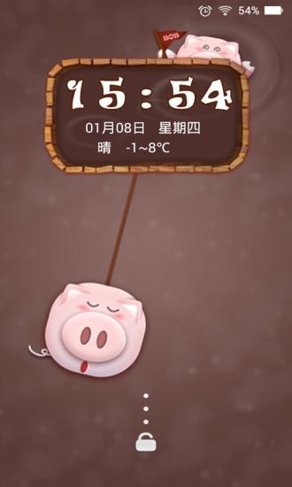 可爱小猪九宫格密码锁屏
