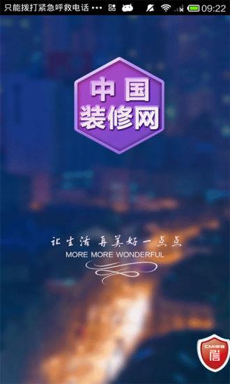 中国装修网
