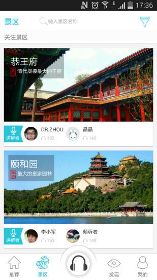 玩旅遊App 途说免費 APP試玩