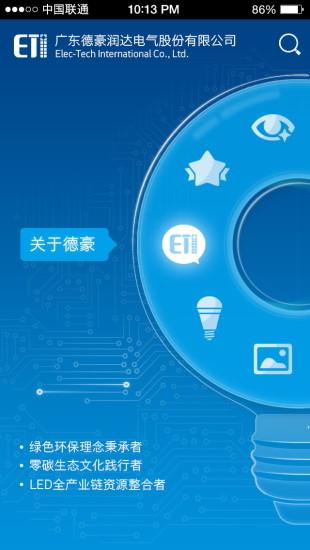 玩商業App|德豪润达免費|APP試玩