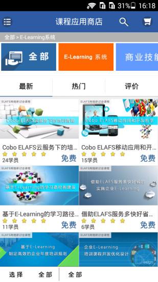 玩免費教育APP|下載ELAFS 移动学习 app不用錢|硬是要APP