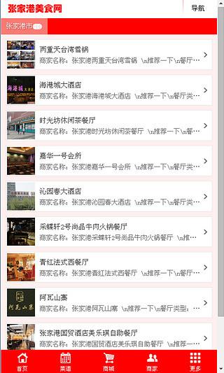 免費下載生活APP|张家港美食网 app開箱文|APP開箱王